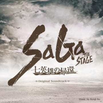 舞台「SaGa THE STAGE ~七英雄の帰還~」のオリジナル・サウンドトラックが発売!