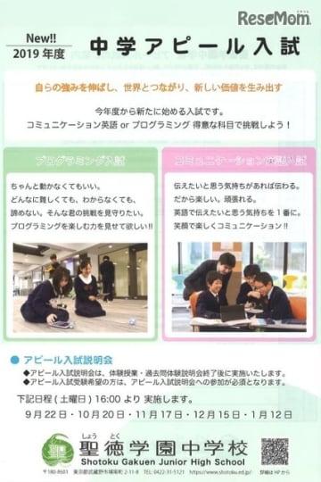 聖徳学園中学校「アピール入試」