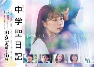 有村架純さん主演の連続ドラマ「中学聖日記」のポスタービジュアル (C)TBS
