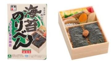 海苔のりべん(画像:JR東日本の発表資料より)