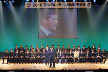 2018新体制発表会の様子=1月14日、徳島市のあわぎんホール
