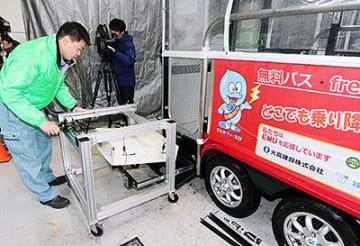 観光ルート拡大探る 宇奈月電気バス実証試験を公開