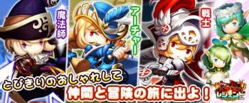 iOS/Android「ドラゴン レジェンド」事前登録受付が開始!最強の魔竜騎士団を召喚しよう