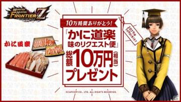 「モンスターハンター フロンティアZ」正式サービス開始から10万時間を突破!総額10万円相当のプレゼントキャンペーンが開催