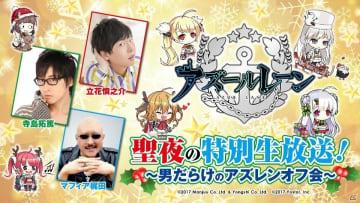 ゲストはアズレン好き男性声優!「アズールレーン」12月25日に生放送が実施決定