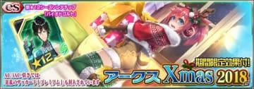 「PSO2 es」クリスマス姿のヒツギが登場するesスクラッチ「アークス Xmas2018」が配信開始!
