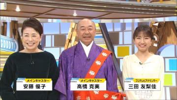 """""""年の瀬""""恒例 清水寺で「今年の漢字」が発表! グッディ出演者が選んだのは?"""