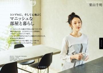 住宅・インテリア電子雑誌「マドリーム」Vol.23に登場した女優の栗山千明さん