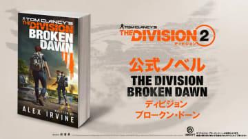 小説「ディビジョン ブロークン・ドーン」発売決定!『ディビジョン』と『ディビジョン2』をつなぐ物語
