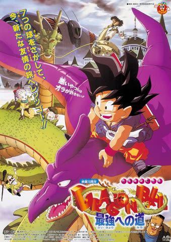 「ドラゴンボール 最強への道」のビジュアル(C)東映・集英社・東映アニメーション (C)バードスタジオ/集英社・東映アニメーション