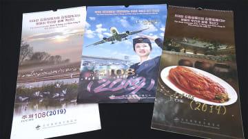 """""""美人CA""""が笑顔でズラリ 北朝鮮カレンダー入手!"""