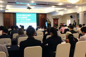 大垣共立銀行グループと日本公庫は取引先を招いたセミナーを開催した=12日、ホーチミン市