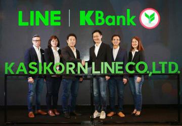 カシコン銀とLINEは共同で、オンラインバンキングサービスを展開する(カシコン銀提供)