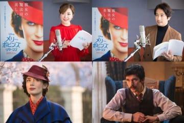 『メリー・ポピンズ リターンズ』日本語版声優の平原綾香と谷原章介 - (C)2018 Disney Enterprises Inc.