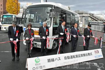 テープカットを行う山本市長(右から3人目)ら