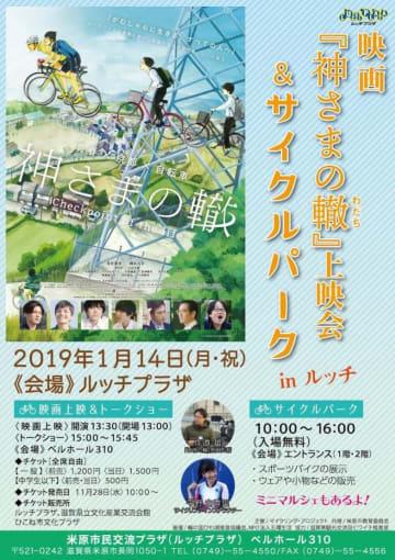 【滋賀県】映画『神さまの轍』上映会&サイクルパークinルッチ 1/14開催!
