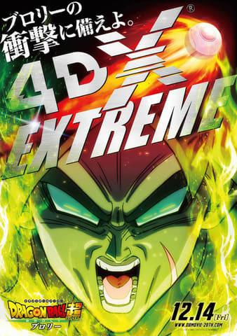 アニメ「ドラゴンボール超 ブロリー」の4DX版のポスタービジュアル