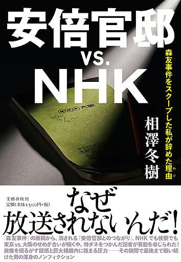 森友スクープの舞台裏 本紙相澤記者が著書刊行