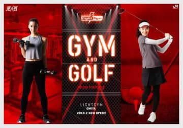 ゴルフスクール初併設「ジェクサー・ライトジム大宮店」2月オープン