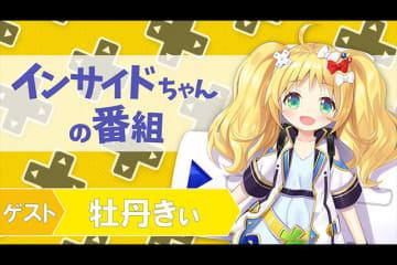 12月14日配信の「インサイドちゃんの番組 #15」はバーチャル幼女ゲーマーが登場なのだ!