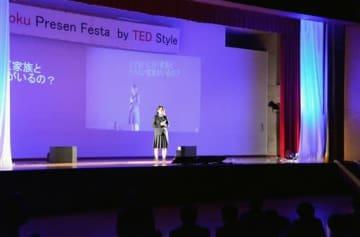 TEDスタイルによるプレゼンテーション。背後にはリアルタイムで発表者の映像が映し出される=山鹿市