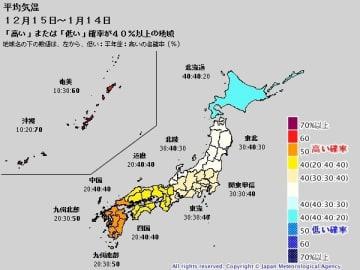 1か月予報(12月15日~1月14日の平均気温) 出典=気象庁ホームページ