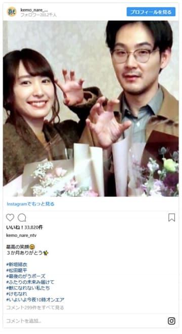 新垣結衣&松田龍平(写真はドラマ公式Instagramのスクリーンショット)