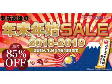コナミ、デジタルコードストアで「年末年始セール」開催中―先着573名のPC『メタルギア福袋』3,000円など