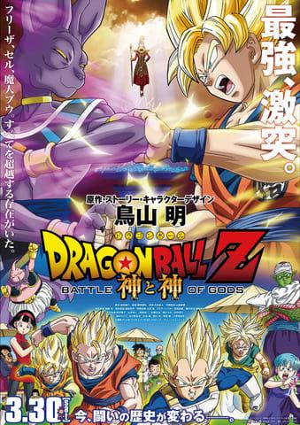 「ドラゴンボールZ 神と神」のビジュアル(C)バードスタジオ/集英社(C)「2013 ドラゴンボールZ」製作委員会