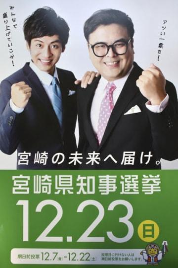 宮崎市出身のお笑いコンビ「とろサーモン」が県知事選の投票を呼び掛けるポスター
