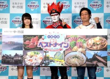中四国の魅力をアピールする行天さん(左)、デーモン閣下(中)、前野さん