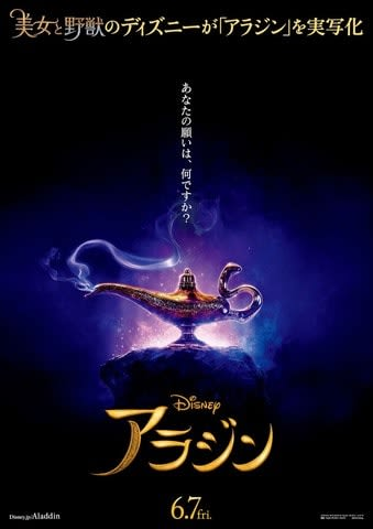映画「アラジン」のポスター(C)2018 Disney Enterprises, Inc. All Rights Reserved.