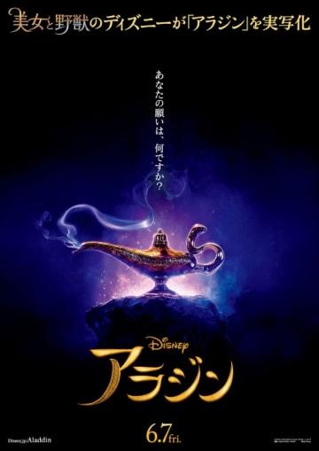 映画『アラジン』日本版ポスタービジュアル - (C) 2018 Disney Enterprises, Inc. All Rights Reserved.