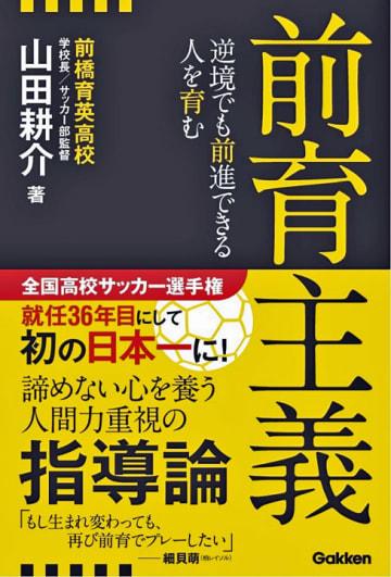 山田監督の初の著書「前育主義~逆境でも前進できる人を育む」