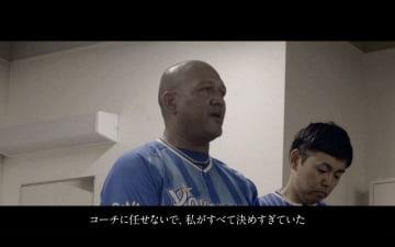 「FOR REAL」ドキュメンタリー映像のイメージ(球団提供)