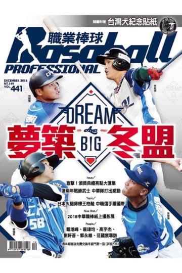 台湾の野球雑誌「職業棒球」【写真:広尾晃】