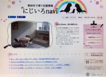 野田市役所HP内に開設した子育てに役立つ情報を集めた専門サイト「にじいろnavi」