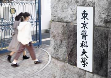 東京医科大=11月、東京都新宿区