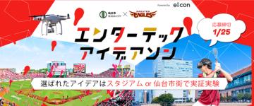 楽天×仙台市、エンターテックアイデアソン開催…スポーツ観戦を楽しむコンテンツ創出