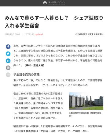 「東大新聞オンライン」が記事配信を開始しました!
