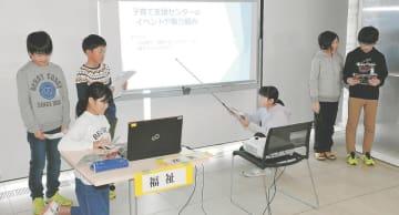 学習成果を発表する児童