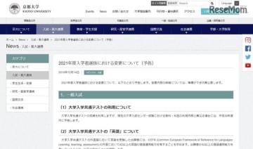 京都大学「2021年度入学者選抜における変更について(予告)」