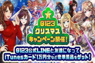 「G123クリスマスキャンペーン」開催中!「iTunesカード」「ゲーム内通貨」など豪華景品をゲット!
