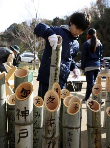 阪神大震災の追悼行事に向け、「友」や「夢」などの文字が書き込まれた竹灯籠=14日、神戸市の「あいな里山公園」
