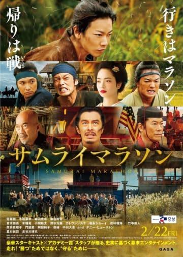 """映画『サムライマラソン』ポスタービジュアル - (C) """"SAMURAI MARATHON 1855""""FILM Partners GAGA.NE.JP/SAMURAIMARATHON"""
