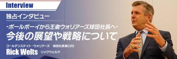 【独占インタビュー】リックウェルツ 今後の展望や戦略について