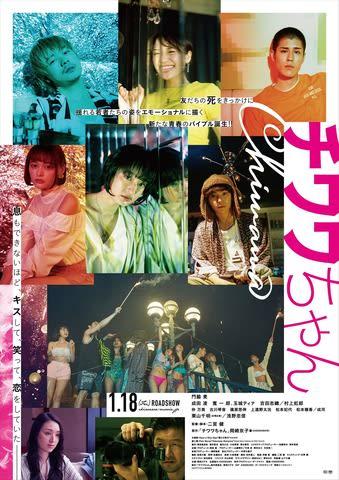 映画「チワワちゃん」の本ポスター(C)2019『チワワちゃん』製作委員会