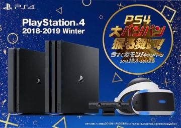Amazon、PS4本体1,000円引きクーポンが付属したカタログ無料配信!大バンバン振る舞いキャンペーンと併用でもっとお得