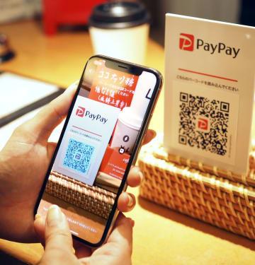 スマートフォン決済サービス、ペイペイの支払い画面(同社提供)