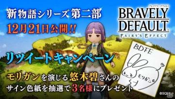 「BRAVELY DEFAULT FAIRY'S EFFECT」第二部に登場するキャラクターが公開!